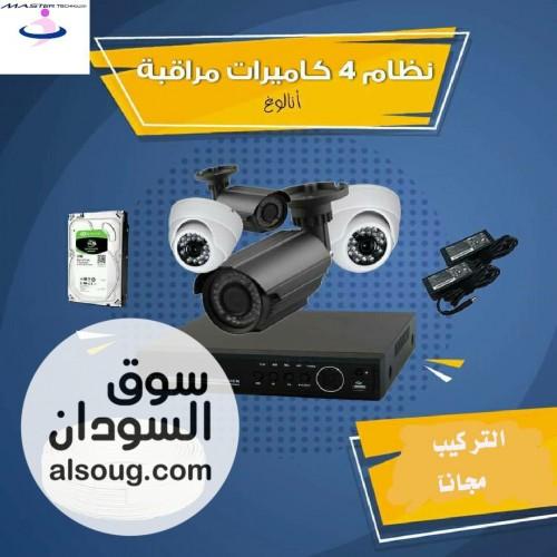 انظمة كاميرات المراقبه والحمايه - صورة رقم