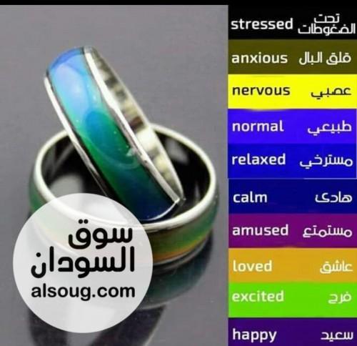 الدبله السحريه (mood ring) - صورة رقم