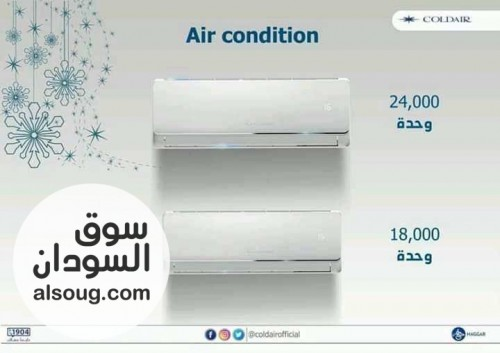 مكيف اسبلت 18الف وحده الجزيره شركه الراجحي السعوديه - صورة رقم