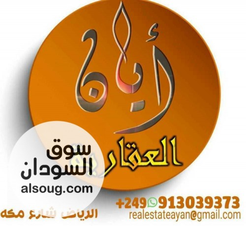 للبيع عمارة الرياض بالقرب شارع اوماك - صورة رقم