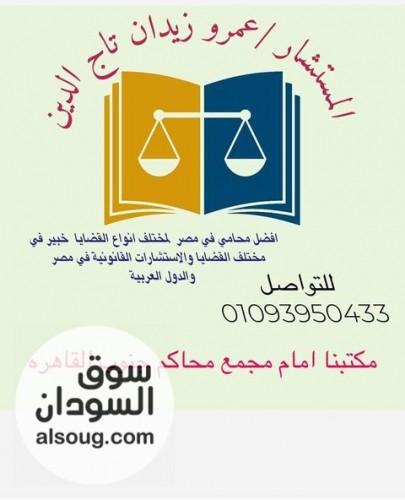 مؤسسة تاج الدين للاستشارات القانونية - صورة رقم