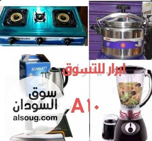 عرض تخفیض علی ادوات واجهزه مطبخ - صورة رقم