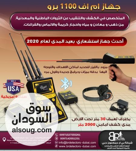 احدث اجهزة كشف الذهب في السعودية  - ام اف  برو - صورة رقم
