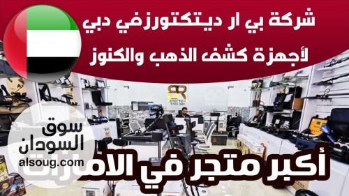 اسعار اجهزة كشف الذهب في السعودية  - بي ار ديتكتورز - صورة رقم