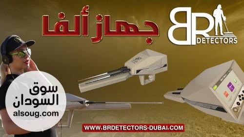 جهاز كشف المعادن  في السعودية الفا - بي ار دبي - صورة رقم