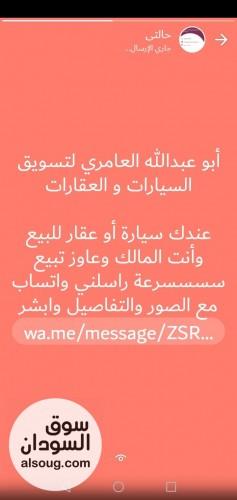 أبو عبدالله العامري لتسويق السيارات و العقارات - صورة رقم